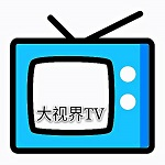 大视界TV2020最新版