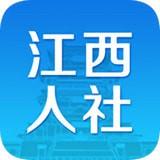 江西人社养老资格认证app